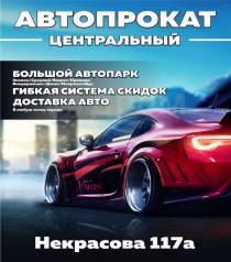 Аренда авто, Прокат автомобилей в Уссурийске от 1000 руб/сут