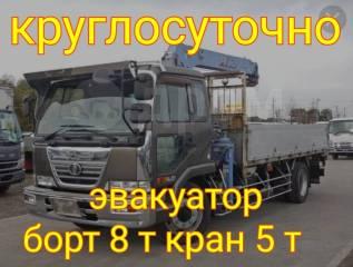 Услуги эвакуатора, манипулятор, ЧЕК для ДТП, Пропуска в ПОРТ.
