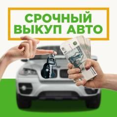 Срочный выкуп авто! Куплю ваш авто дорого! Выкуп 24 часа в Уссурийске