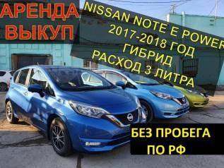 Аренда свежих гибридных авто Nissan E-Power Гибрид