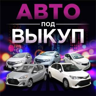Аренда авто на выгодных условиях под выкуп от 1000р.