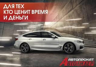 Аренда авто, Прокат автомобилей в Уссурийске от 900 руб/сут.