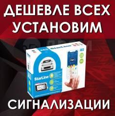 Автосигнализация StarLine A63 ECO c установкой 8900р + Подарок!