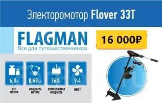 Электромотор Flover 33T