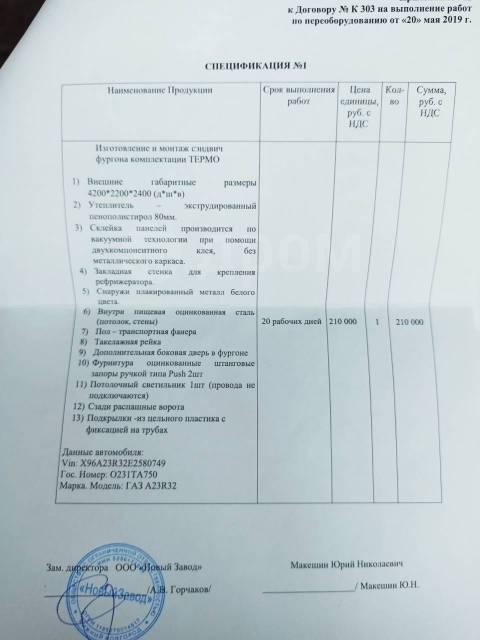 ГАЗ ГАЗель Next. Продается Газель Некст рефрижератор, 2 800куб. см., 1 500кг., 4x2