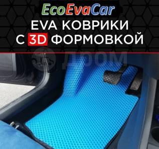 Модельные коврики EVA за 1день! от 2400 на Любое авто от производителя