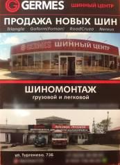 Новые ШИНЫ И Литые Диски Большой Ассортимент т. Уссурийск
