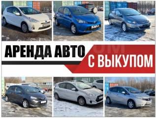 Прокат авто/ авто под выкуп/ аренда для работы в такси