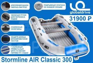 Stormline Classic Air. 2020 год, длина 3,00м. Под заказ
