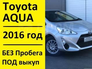 Аренда авто под выкуп Toyota AQUA 2016 БЕЗ Пробега
