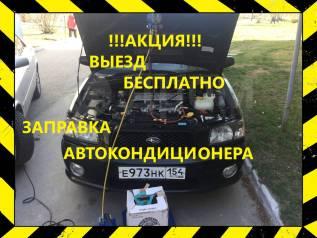 Заправка автокондиционера на легковых грузовых авто. Выезд бесплатно
