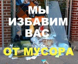 Вывоз строительного мусора, хлама, мебели, грунта