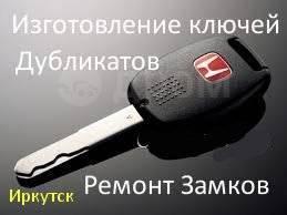 Замки Ключи Хонда   Ремонт Изготовление Копии   Иркутск