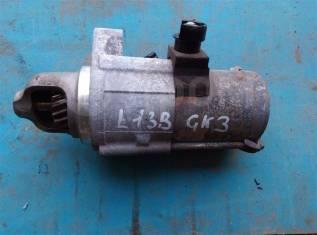 Стартер Honda Fit GK3 L13B