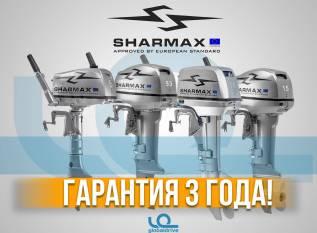 Линейка подвесных лодочных моторов Sharmax гарантия 3 года!