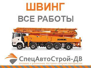 Аренда швингов - бетононасосов по Владивостоку и Приморскому краю