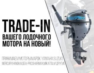 Осуществляем Trade IN подвесных лодочных моторов!