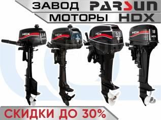 Лодочные моторы HDX цены от производителя! Скидки до 30%!
