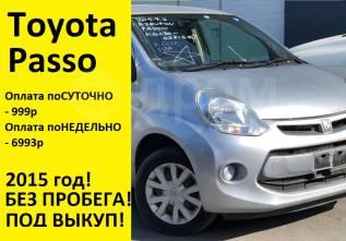 Аренда авто под выкуп Toyota Passo без пробега (возможно под такси)