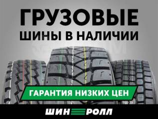 Официальный поставщик грузовых шин напрямую с заводов Китая