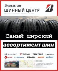 Самый широкий ассортимент шин на Камчатке! Шинный Центр Bridgestone
