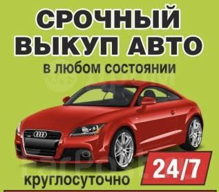 Срочный Выкуп АВТО. Куплю авто в любом состоянии до 99% от стоимости