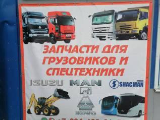 Запчасти для китайских грузовиков HOWO Shaanxi FAW