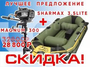 Лучшее предложение! Лодка Magnum 300 + Sharmax 3.5 Light = 28800р!