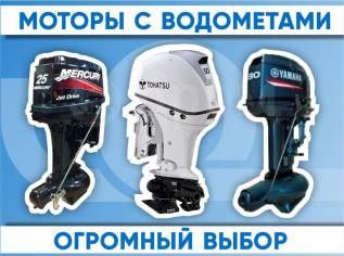 Большой выбор лодочных моторов с водометом!