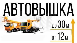 Услуги автовышки от 12 до 27 метров