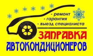 Заправка автокондиционеров 800р