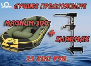 Лучшее предложение! Лодка Magnum 300 + Sharmax = 23 800руб!