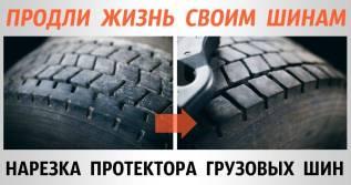 Нарезка протектора на грузовых шинах