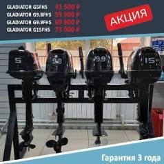 Лодочные моторы Gladiator во Владивостоке