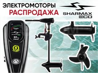 Электромоторы Sharmax ECO по лучшей цене!