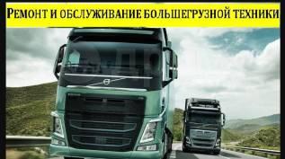 Ремонт и диагностика грузовых тягачей и рефрижераторов.