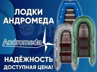 Андромеда - моторные и гребные лодки ПВХ! Цена от производителя!