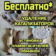 MC Garage. Удаление катализаторов. Пламегасители. Обманки (эмулятор).
