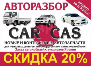 Контрактные Автозапчасти в Чите