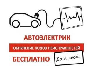 Диагностика автоэлектрики, сканер ДВС, Ремонт авто под ключ