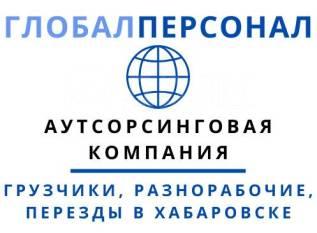 Грузчики, разнорабочие, переезды в Хабаровске