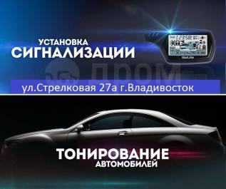 Автокомплекс Низкие цены на сигнализаций, иммобилайзеры и др