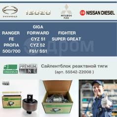 Сайлентблок реактивной тяги для HINO, Isuzu, UD Nissan, Mitsubishi FUSO
