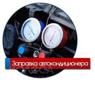 Заправка автомобильных кондиционеров от 1200 с гарантией