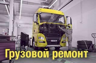 Грузовой ремонт тягачей и спецтехники MAN и др. Официальный дилер