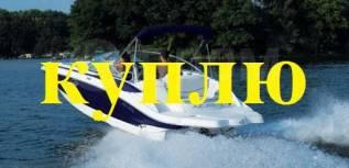 Куплю катер, гидроцикл, лодку, яхту интересно любое плав средство.