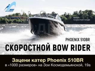 Стеклопластиковый катер СПЭВ Phoenix (Феникс) 510BR, новый