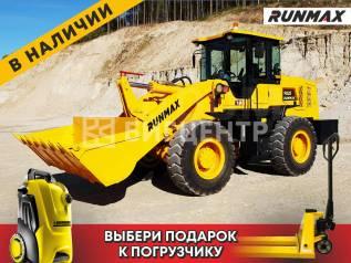 Runmax 982E, 2020