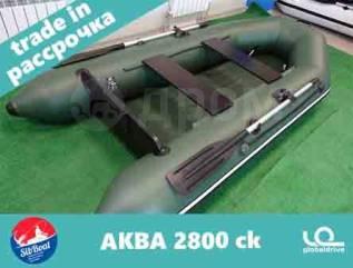 Лодка пвх Аква 2800 ск Фанерные пайолы