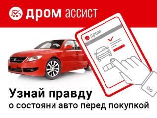 Проверка авто при покупке. Дром Ассист-независимая проверка от Дром. ру
